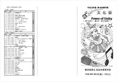 01-2 文化祭パンフ(表)_R.jpg