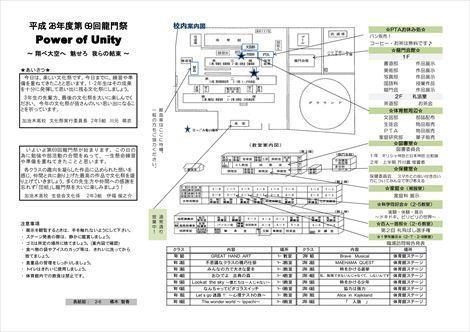 01-2 文化祭パンフ(裏)_R.jpg