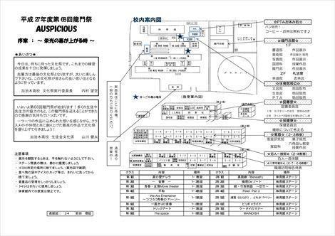 02 文化祭パンフ(会場図)_R.jpg