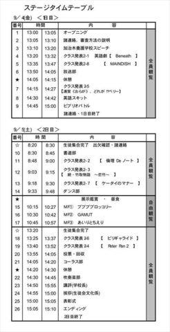 02 time table_R.jpg