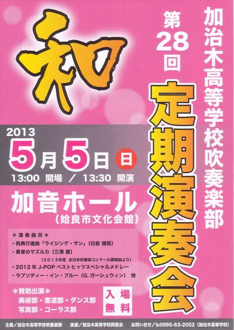 2013teikiensoukai_R.jpg