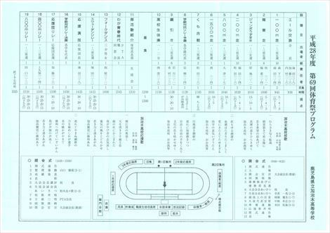 体育祭プログラム_PAGE0001_R.jpg