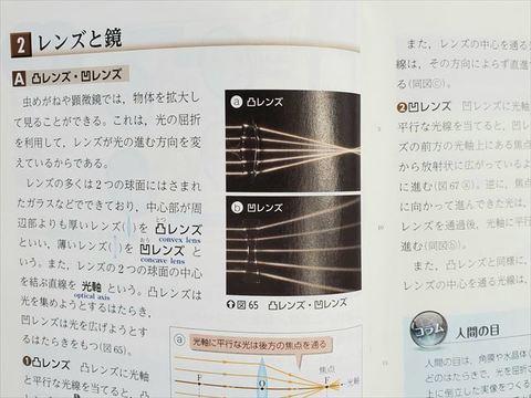 光の分散教科書_R.jpg