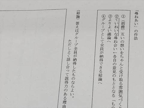 国語テキスト_R.jpg