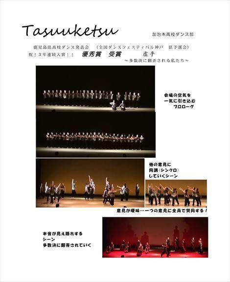 多数決 ダンス部近況報告_PAGE0000_R.jpg