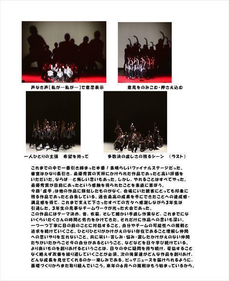 多数決 ダンス部近況報告_PAGE0001_R.jpg