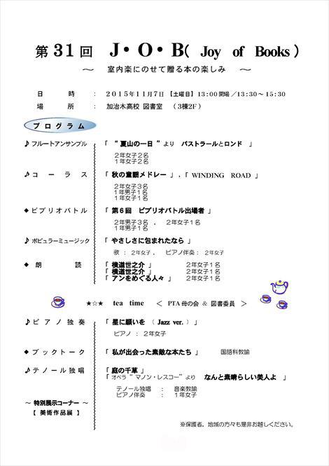第31回JOB学校ブログ用 _R.jpg