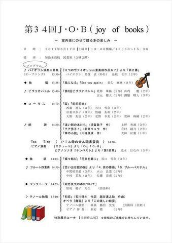 第34回 J・O・B(joyofbooks)プログラム_R.jpg