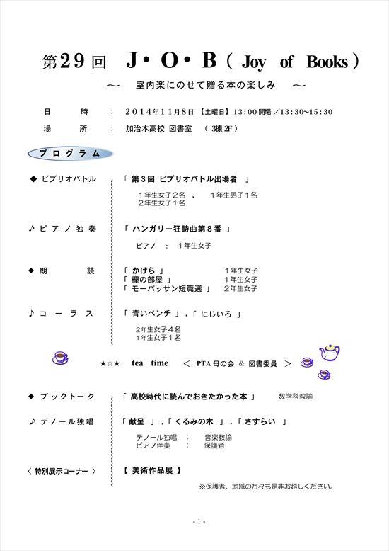 第29回JOB 平成26年11月8日 学校ブログ用_R.jpg