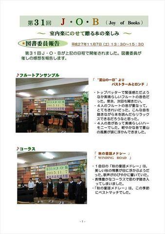 第31回 JOB図書委員報告ブログ用_PAGE0000_R.jpg
