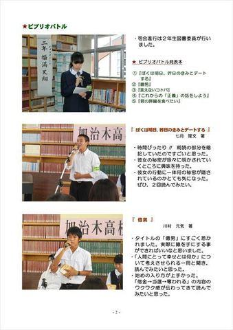 第31回 JOB図書委員報告ブログ用_PAGE0001_R.jpg
