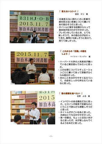 第31回 JOB図書委員報告ブログ用_PAGE0002_R.jpg