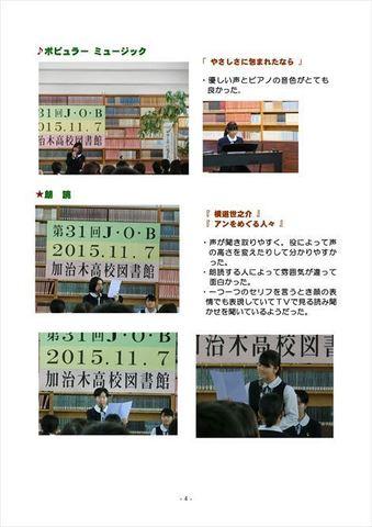 第31回 JOB図書委員報告ブログ用_PAGE0003_R.jpg