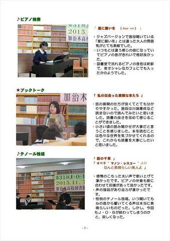 第31回 JOB図書委員報告ブログ用_PAGE0004_R.jpg