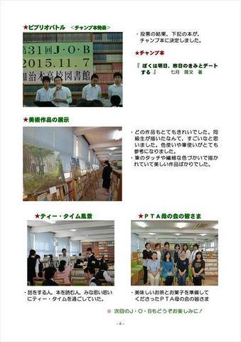 第31回 JOB図書委員報告ブログ用_PAGE0005_R.jpg