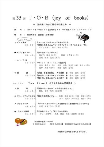 第35回プログラム_R.jpg