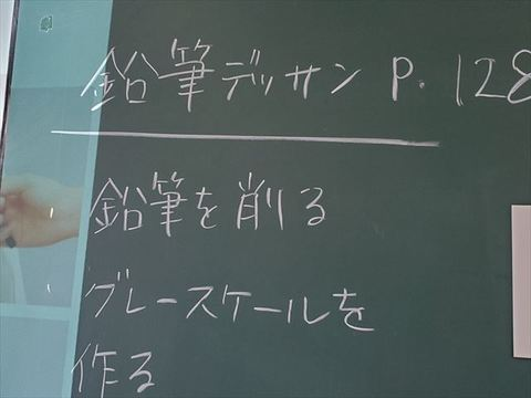 黒板_R.jpg