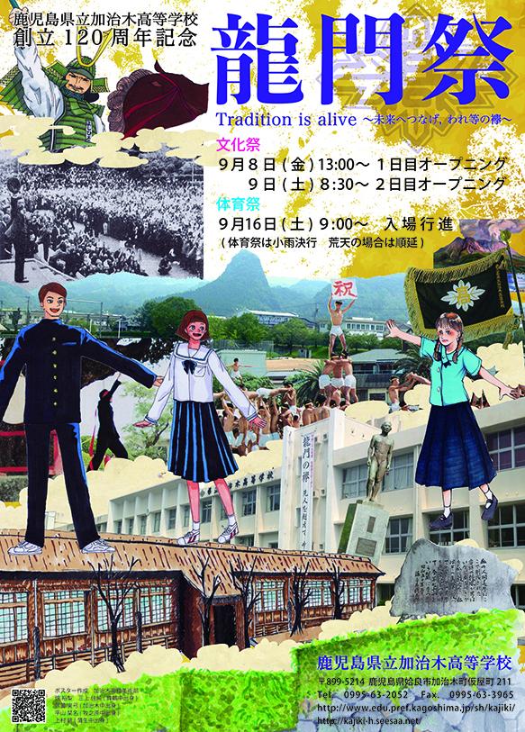 H29龍門祭ポスターweb用A4.jpg