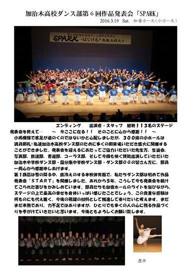 Taro-加治木高校ダンス部第6回作_ページ_1_R.jpg