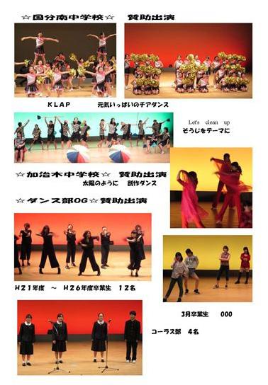 Taro-加治木高校ダンス部第6回作_ページ_2_R.jpg