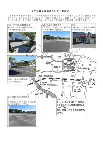 ryumonsai_parking infomation.jpg