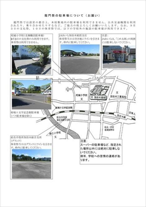 ryumonsai_parking20infomation-thumbnail2_R.jpg
